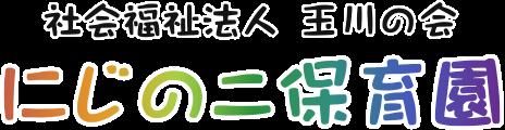 社会福祉法人 玉川の会 にじのこ保育園