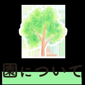園について